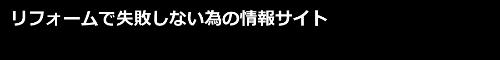 浦安市で評判なおすすめリフォーム会社リスト【体験談も掲載中】