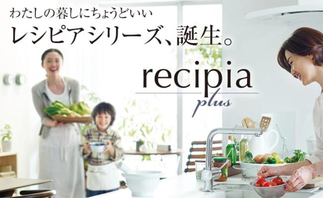 ノーリツのシステムキッチン「レシピアプラス」